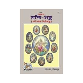 Gita Press- Kalyan- Shakti Ank (9th Year Edition)