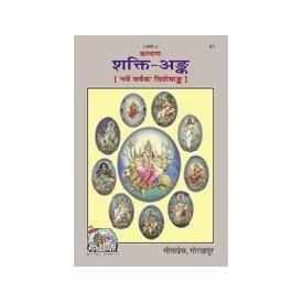 Gita Press- Kalyan- Shakti Ank (9th Year Edition)