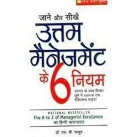 Uttam Management Ke 6 Niyam By Dr. S. B. Mathur
