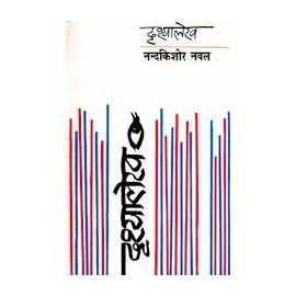 Drishyalekh By Nnad Kishore Naval