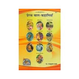 Gita Press- Prerak Bal Kahaniyan By Pt. Ram Krishna Sharma