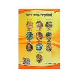 Gita Press- Prerak Bal Kahaniyan By Pt. Ram Krishna Sharma