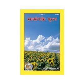 Gita Press- Satsang Ke Phool By Swami Ram Sukhdas