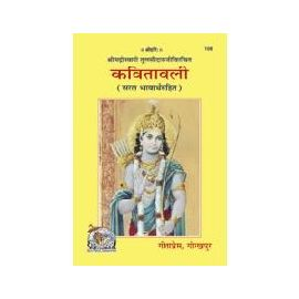 Gita Press- Kavitavali (Bhavarth Sahit) By Indradev Narayan