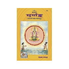 Gita Press- Kalyan- Suya Ank (53th Year Edition)