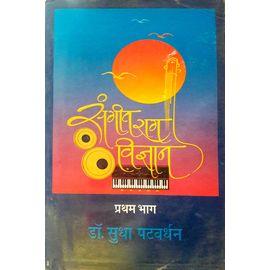 Sangeet Raag Vigyan Part- 1 By Dr. Sudha Parvardhan