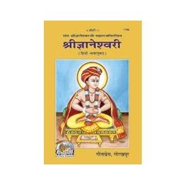 Gita Press- Shri Gyaneshwari (Hindi Translation)