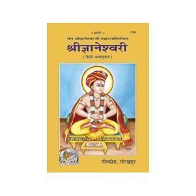 Gita Press- Shri Gyaneshwari (Hindi Translation)