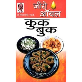 Zero Oil Cook Book By Bimal Chajed