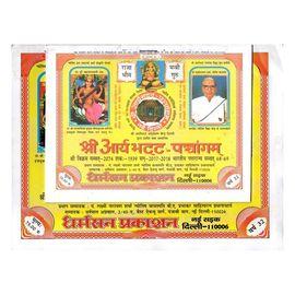 Aryabhatta panchang- 2017- Jantri (Hindi) Paperback- 2017