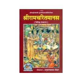 Gita Press- Shri Ramcharit Manas (Vishistha Sanskaran) Doha Chopai to Hindi By Hanumanprasad Poddar