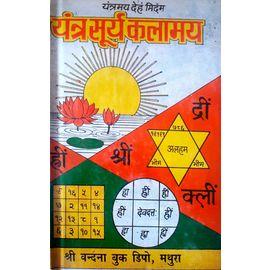 Yantra Surya Kalamaye By Shri Prabhudas