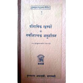 Poranik Rahasyon Ka Samikshatmak Anushilan By Pt. Shri Krishna Tripathi