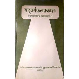 Shadvarg Phal Prakash By Mukundvallabh Jyotishacharya