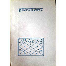 Hayana Bhaskar By Pt. Durga Prasad Sharma