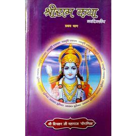 Shri Ram Katha (Navdivasiye) Part- 1 & 2 By Shri Dinkar Ji Maharaj