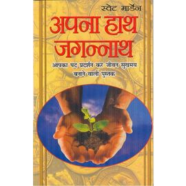 Apna Haath Jagannath By Sweat Marden
