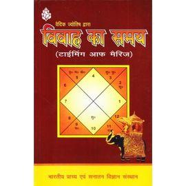 Vivah Ka Samay By Mahendra Nath Kedar