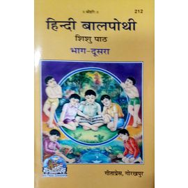 Gita Press- Hindi Balpothi Shishu Path Part- 2