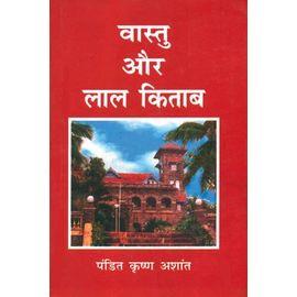 Vastu Aur Lal Kitab By Pt. Krishna Ashant