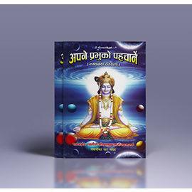 Apne Prabhu Ko Pehchaney By Swami Shri Ramsukh Das JI Maharaj