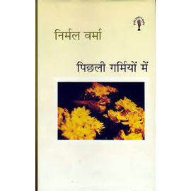 Pichhli Garmiyon Mein By Nirmal Verma