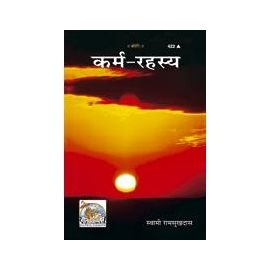 Gita Press- Karam Rahasya By Swami Ramsukhdas