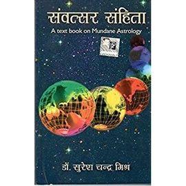 Samvatsar Sanghita By Dr. Suresh Chandra Mishra