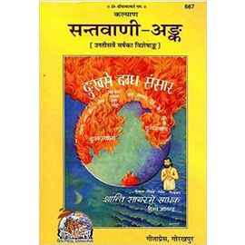 Gita Press- Kalyan- Santvani Ank (29th Year Edition)