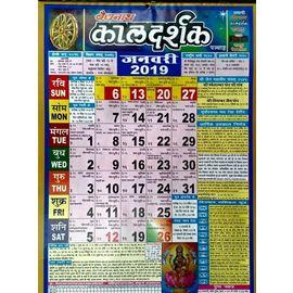 Vaidnath Kaal Darshak Panchang / New Year Calendar / 2019 Calendar / Kaal Darshak Panchang- 2 Pcs
