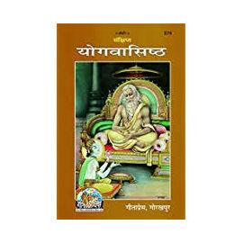 Gita Press- Sanshipt Yogvashisth