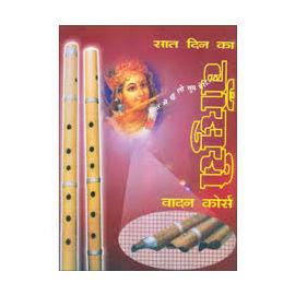 7 Din ka Bansuri Vadan Course By Rakesh Sharma