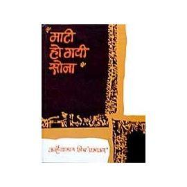 Matee Ho Gayee Sona By Kanhaiyalal Mishra 'Prabhakar'