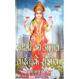 Laxmi Ka Abhav Door Kare Vastu Ke Sujhav Bina Tode Fode By Dr. Jayprakash Sharma