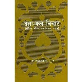 Dasha- Phal- Vichar Sanshipt (Gochar- Phal- Vichar Sanhit) By Jagjivan Das Gupta