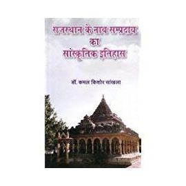 Rajasthan Ke NaSampraday Ka Sanskratik Itihas By Dr. Kamal Kishore Sankhla