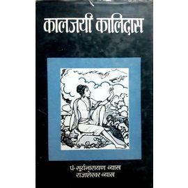 Kalajayi Kalidas By Pt. Suryanarayan Vyas & Rajshekhar Vyas
