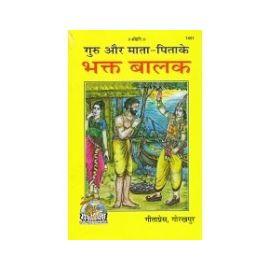 Gita Press- Guru Aur Mata Pita Ke Bhakt Balak