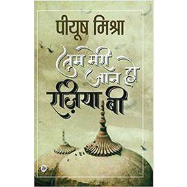 Tum Meri Jaan Ho Raziya B By Piyush Mishra