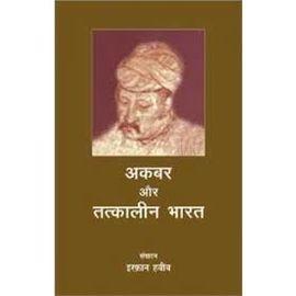 Akbar Aur Tatkalin Bharat By Irfan Habib