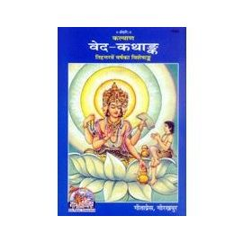 Gita Press- Kalyan- Ved Katha Ank (73th Year Edition)