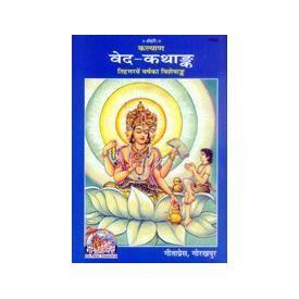Gita Press- Kalyan- Ved Katha Ank (73th Year Edition)