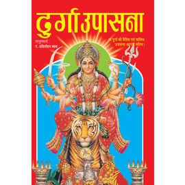 Durga Upasna By P. Shashimohan Bahal