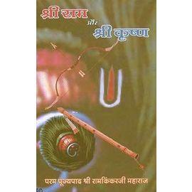 Shri Ram Aur Shri Krishna By Shri Ramkinkar Ji Maharaj