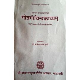 GeetGovindKavyam By Pt. Shri Kedarnath Sharma