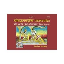 Gita Press- Shrimad Bhagwatgeeta Mahatmya Sahit With Hindi Translation (Special Edition)