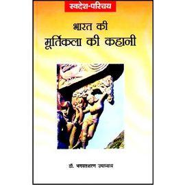 Bharat Ki Murtikala Ki Kahani By Dr. Bhagwat Sharan Upadhyaya
