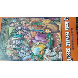 Grahastha Aashram Dhanye Hai By Swami Shri Akhandanand Saraswati