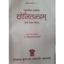 Yoni Tantram By Pt. HariharPrasad Tripathi