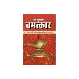 Divya Samagriyon Ke Chamatkar By Amit Kashyap